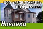 ООО «АЗОВ ТРАНЗИТ», ИП Фроленков: Наши новинки