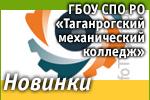 ГБОУ СПО РО «Таганрогский механический колледж»: Наши новинки