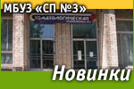 МБУЗ «Стоматологическая поликлиника №3»: Наши новинки