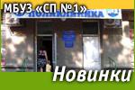 МУЗ «Стоматологическая поликлиника №1»: Наши новинки