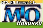 МТО. ИП Рачков С.В.: Наши новинки