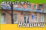 МУЗ «Стоматологическая поликлиника №2»: Наши новинки