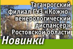 Таганрогский филиал ГУЗ «Кожно-венерологический диспансер» Ростовской области: Наши новинки