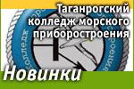 Таганрогский колледж морского приборостроения: Наши новинки