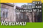 МБУЗ «Городская больница №3»: Наши новинки