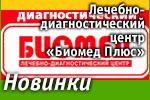 ООО Лечебно-диагностический центр «БИОМЕД»: Наши новинки