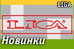 LIGA: Наши новинки