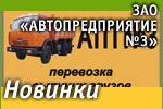 ЗАО «АВТОПРЕДПРИЯТИЕ №3»: Наши новинки