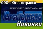 ООО «Югавтотранс»: Наши новинки
