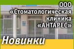 ООО «Стоматологическая клиника «АНТАРЕС»: Наши новинки