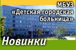 МБУЗ «Детская городская больница»: Наши новинки
