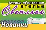 Ателье «Светлана»: Наши новинки