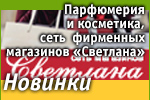 Парфюмерия и косметика, сеть фирменных магазинов «Светлана»: Наши новинки