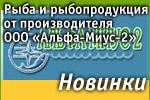 Рыба и рыбопродукция от производителя ООО «Альфа-Миус-2»: Наши новинки