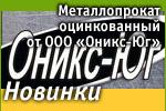 Металлопрокат оцинкованный от ООО «Оникс-Юг»: Наши новинки