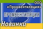 ООО «Промвентиляция»: Наши новинки