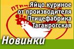 Яйцо куриное от производителя Птицефабрика Таганрогская: Наши новинки