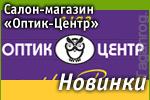 Салон-магазин «Оптик-Центр»: Наши новинки