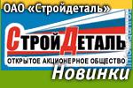 ОАО «Стройдеталь»: Наши новинки