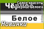 Салон красоты «Черное Белое»: Наши новинки