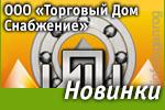 ООО «Торговый Дом Снабжение»: Наши новинки