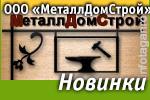 ООО «МеталлДомСтрой»: Наши новинки