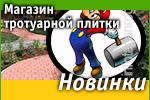 Магазин тротуарной плитки, ИП Коньков Е. А.: Наши новинки