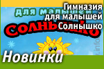 Гимназия для малышей Солнышко: Наши новинки