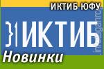 Институт компьютерных технологий и информационной безопасности Южного федерального университета (ИКТИБ ЮФУ): Наши новинки