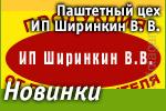 Паштетный цех ИП Ширинкин В. В.: Наши новинки