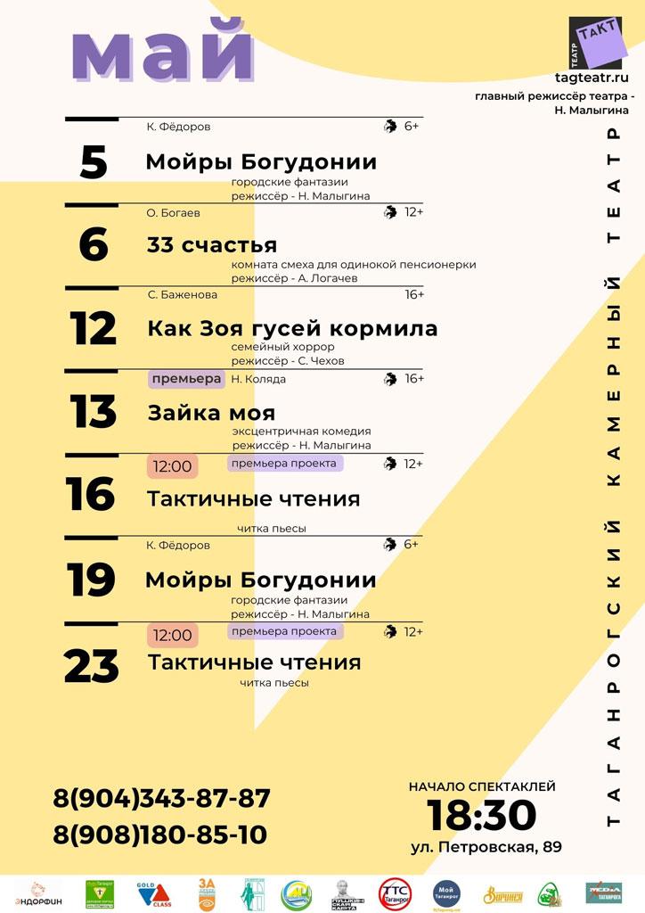 Кинотеатр «Чарли» в г. Таганроге