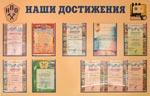 Дипломы и грамоты. ГБПОУ РО «Таганрогский техникум машиностроения и металлургии «Тагмет»