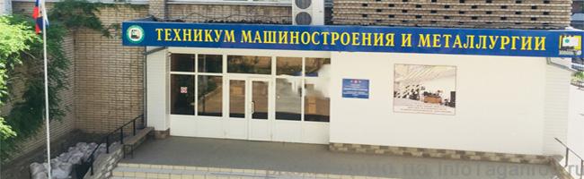 ГБОУ СПО РО «Таганрогский техникум машиностроения и металлургии «Тагмет»