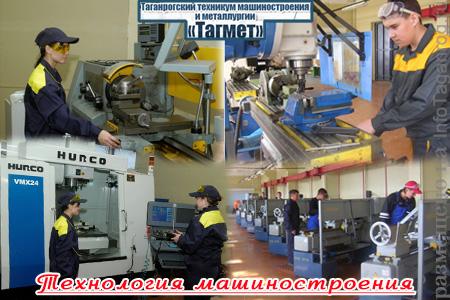 Технология машиностроения. ГБПОУ РО «Таганрогский техникум машиностроения и металлургии «Тагмет»