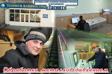 Обработка металлов давлением. ГБПОУ РО «Таганрогский техникум машиностроения и металлургии «Тагмет»