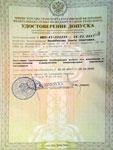 Удостоверение допуска. «Автолайн» ИП Белебехова О.О.