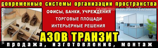 ООО «АЗОВ ТРАНЗИТ», ИП Фроленков