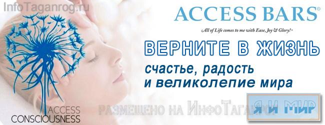 ACCESS BARS изменит Вашу жизнь. Центр психологической поддержки и адаптации личности «Я и МИР»