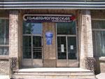 МБУЗ «Стоматологическая поликлиника №3»