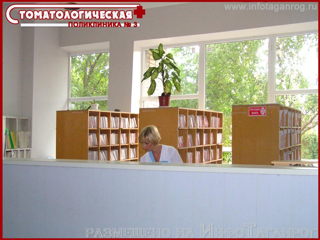 8 поликлиника регистратура