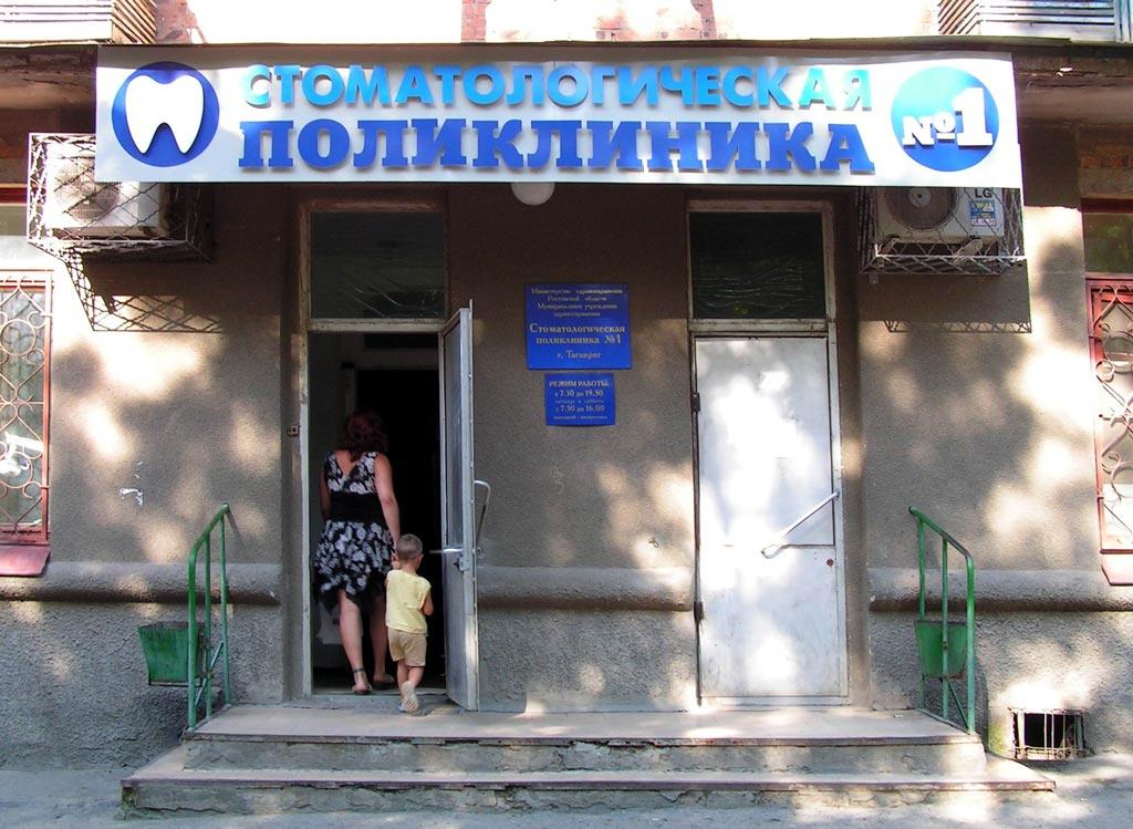 Доктор 71 электронная регистратура новомосковск детская поликлиника