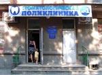 МУЗ «Стоматологическая поликлиника №1»
