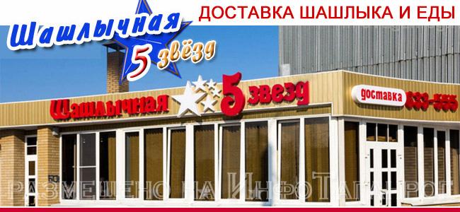 Кафе-шашлычная «5 Звезд»