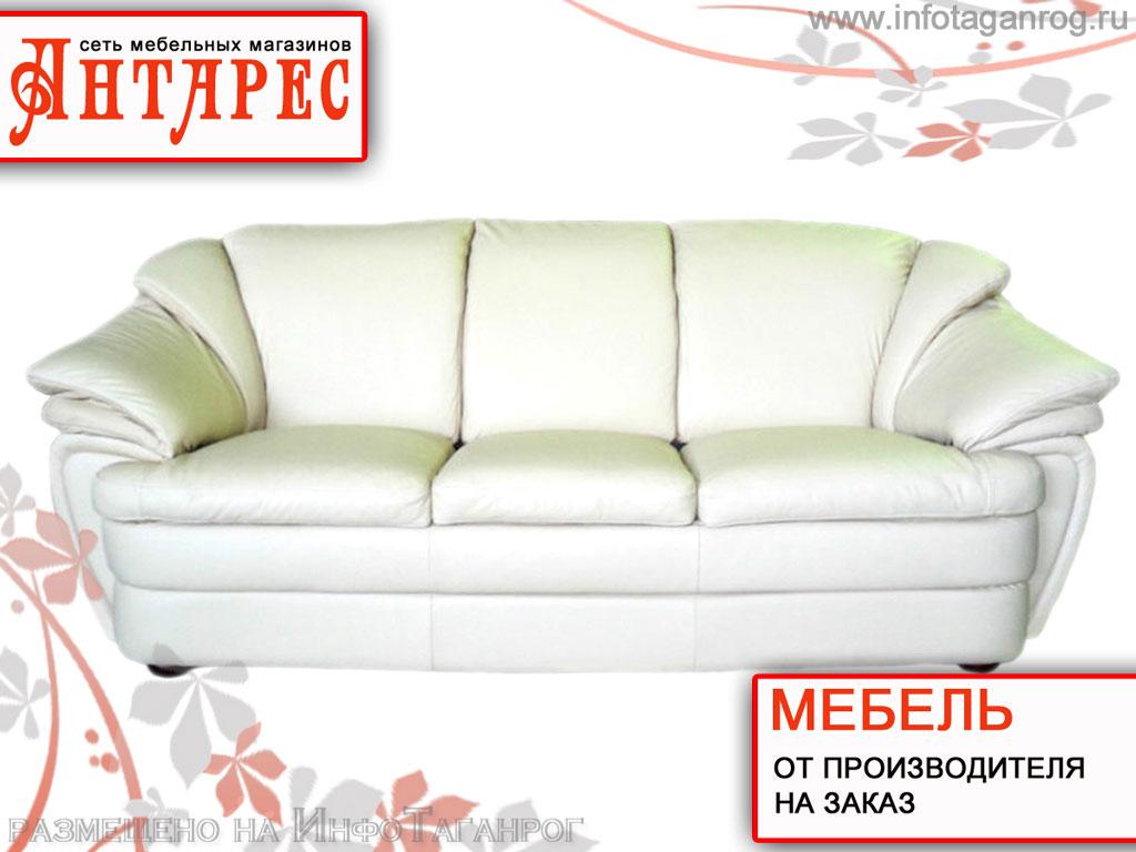 Диваны И Кресла Сеть В Московкой Обл
