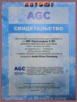 Свидетельство AGC. Магазин автозапчастей «АВТОЮГ» ИП Прикладов С.Ю.
