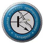 Таганрогский колледж морского приборостроения