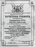 ПОУ Таганрогская ОТШ РО ДОСААФ России РО