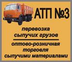 ЗАО «АВТОПРЕДПРИЯТИЕ №3»