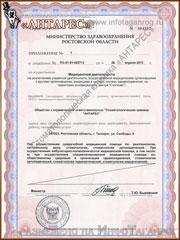 Лицензия. ООО «Стоматологическая клиника «АНТАРЕС»