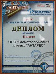 Диплом. ООО «Стоматологическая клиника «АНТАРЕС»